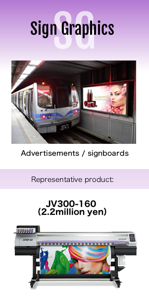 Advertisements / signboards Representative product: JV300-160